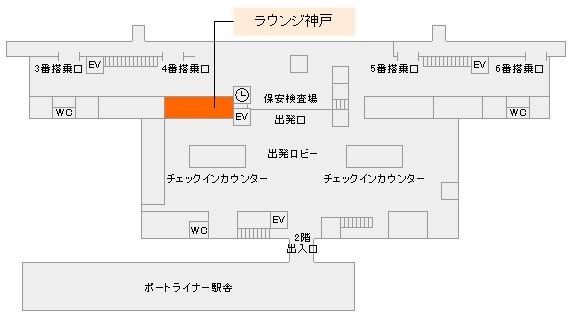 神戸空港 ラウンジ神戸
