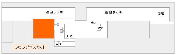 岡山空港 ラウンジマスカット