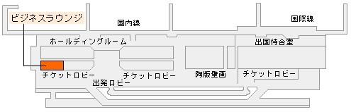 広島空港 「ビジネスラウンジ」