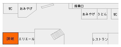 高松空港 「ラウンジ 讃岐」