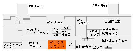 松山空港 ビジネスラウンジ/スカイラウンジ