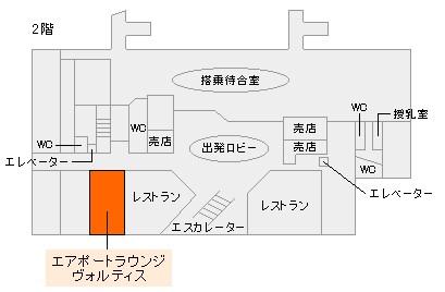 徳島空港 エアポートラウンジ ヴォルティス