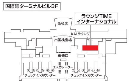 福岡空港「くつろぎのラウンジTIME」
