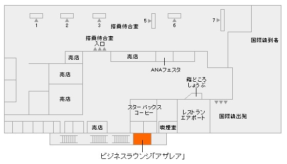 長崎空港ラウンジ ビジネスラウンジ アザレア