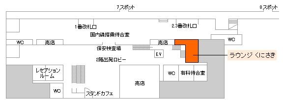 大分空港旅客ターミナルビル2階(搭乗待合室内)