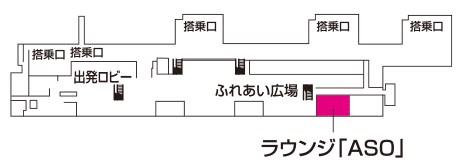 熊本空港 ラウンジ「ASO」