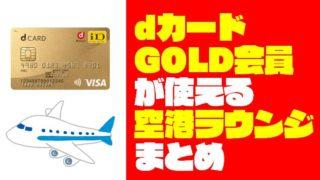 【動画】『dカードGOLD会員』が使える『空港ラウンジ』の場所をチェックしよう!