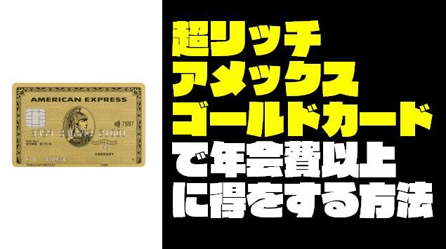 【超リッチ!】アメックス・ゴールドカードで年会費以上に得をする方法