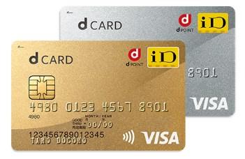 『dカード』で家族カードのメリットは?2枚目以降は年会費かかるか調べてみた
