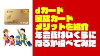 『dカード』で家族カード4つのメリット!2枚目以降は年会費かかるか調べてみた