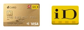 【dカードと相性抜群!】ドコモの電子マネー『iD』の3つのメリットを紹介する