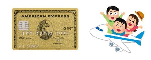 【アメックスゴールドカード】海外旅行やマイルを貯めたい方におすすめ