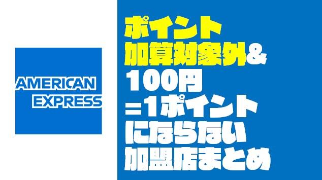 【注意】アメックスでポイント加算対象外・100円=1ポイントにならない加盟店まとめ