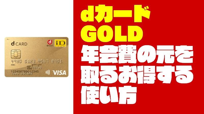 『dカード GOLD』のクレジットカードで年会費の元を取るお得する使い方