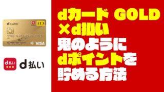 『dカード GOLD×d払い』で鬼のように『dポイント』を貯める11の方法