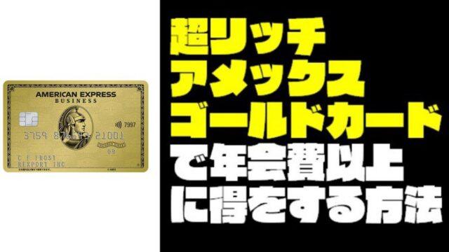【リッチ体験!】アメックス・ゴールドカードで年会費以上に得をする方法