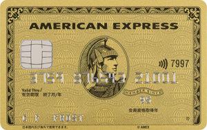 アメックスゴールドカードの魅力とは?