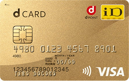 『dカード ETCカード』の作り方やメリット・使い方を徹底紹介する