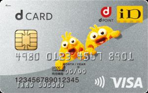 『d払い』に『クレジットカード(dカード)』を登録する方法&本人認証サービス