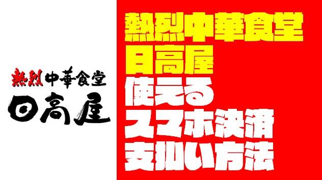 熱烈中華食堂『日高屋』で使えるスマホ決算と支払い方法【キャッシュレス】