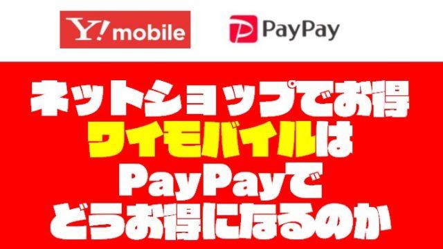 【ネットショップで最大10%還元】『ワイモバイル』はPayPayでどうお得になるのか?