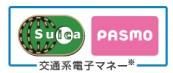 【キャッシュレス】成田空港で使えるスマホ決済と支払い方法