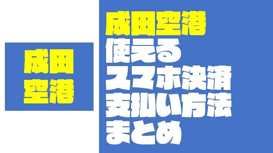 【キャッシュレス】成田空港で使えるスマホ決済と支払い方法まとめ