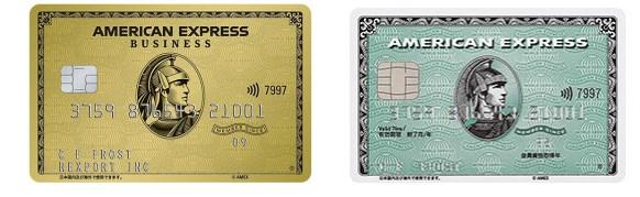 【もう迷わない】アメックスグリーンとゴールドカードの選び方
