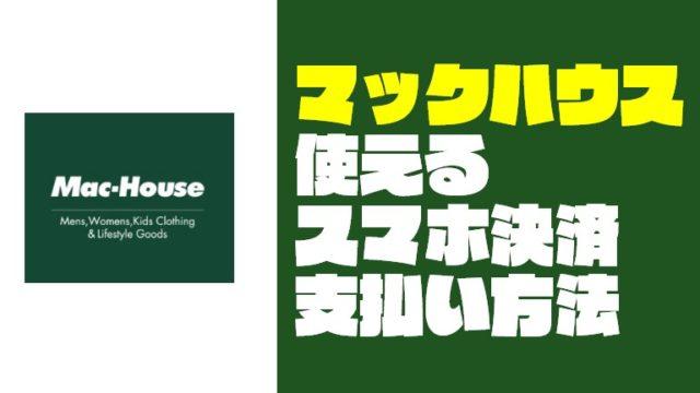 『マックハウス』で使えるスマホ決済と支払い方法まとめ【キャッシュレス】