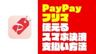 【キャッシュレス】『PayPayフリマ』で使えるスマホ決済と支払い方法まとめ