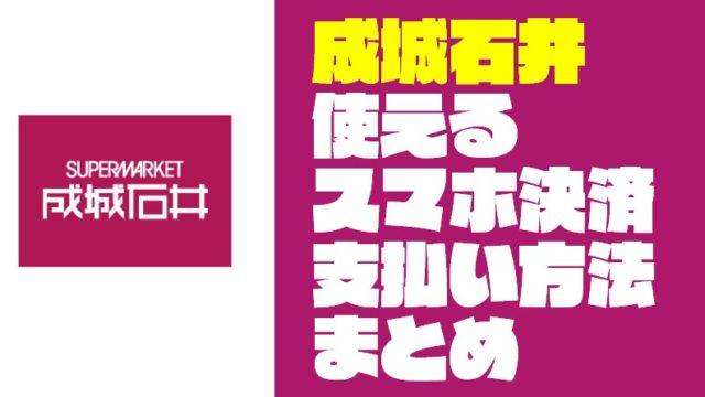 『成城石井』で使えるスマホ決済と支払い方法まとめ【キャッシュレス】