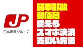 【日本郵政】『郵便局』で使えるスマホ決済と支払い方法まとめ【キャッシュレス】