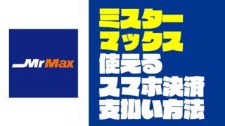 【キャッシュレス】『ミスターマックス』で使えるスマホ決済と支払い方法|ディスカウントストア