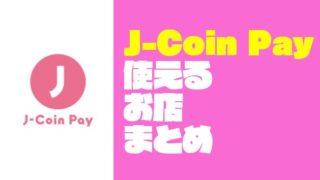 【ジャンル別でわかる】『J-Coin Pay:Jコインペイ』が使えるお店