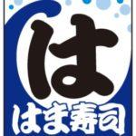 『はま寿司』で使えるスマホ決済と支払い方法【キャッシュレス】