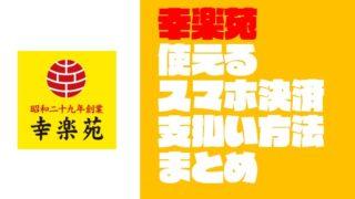 『中華そば 幸楽苑:こうらくえん』で使えるスマホ決済と支払い方法【キャッシュレス】
