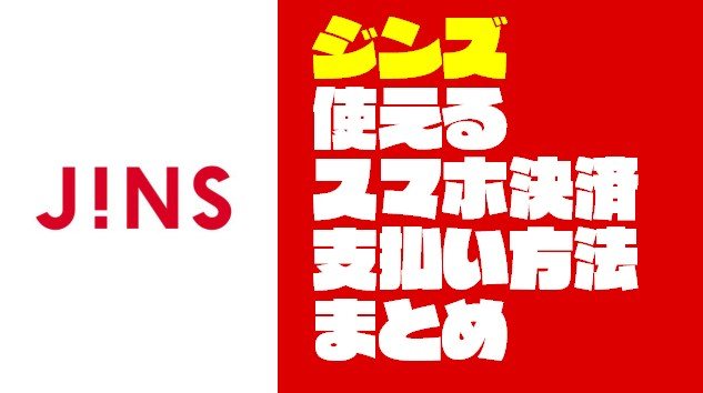 『JINS:ジンズ』で使えるスマホ決済と支払い方法【キャッシュレス】