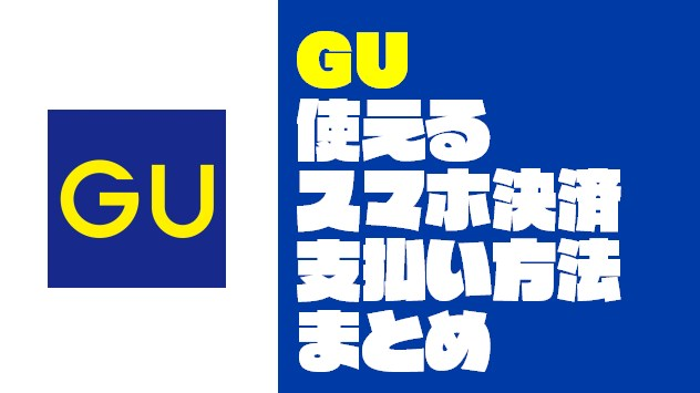 『GU:ジーユー』で使えるスマホ決済と支払い方法【キャッシュレス】