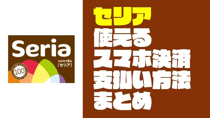 『Seria:セリア』で使えるスマホ決済と支払い方法【キャッシュレス】