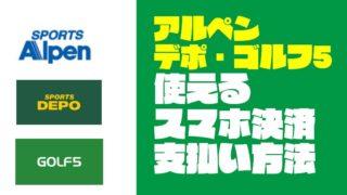 『アルペン・スポーツデポ・ゴルフ5』で使えるスマホ決済と支払い方法【キャッシュレス】