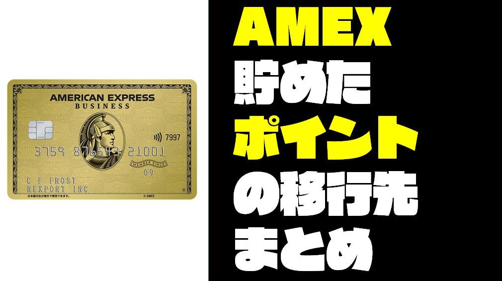 『アメックス・カード』貯めたポイントの移行先まとめ(航空会社・ホテル・ポイント)