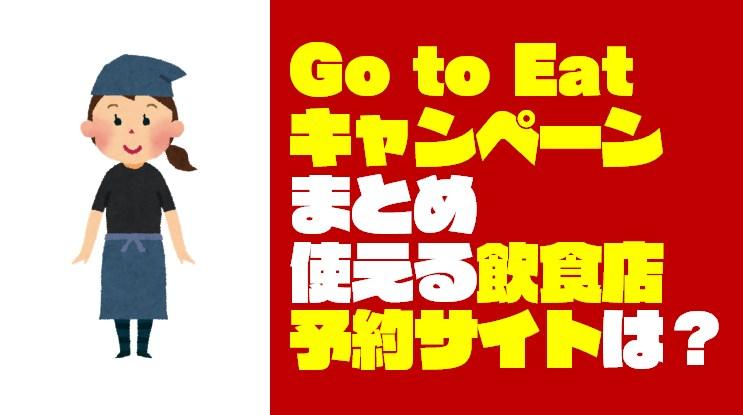 【Go to Eatキャンペーン】使える飲食店予約サイトはどこ?