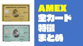 【AMEXカード図鑑】全14種類のカードの特徴が一目でわかるまとめ