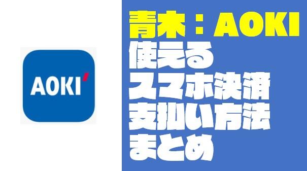 『紳士服のAOKI(青木)』で使えるスマホ決済と支払い方法まとめ【キャッシュレス】
