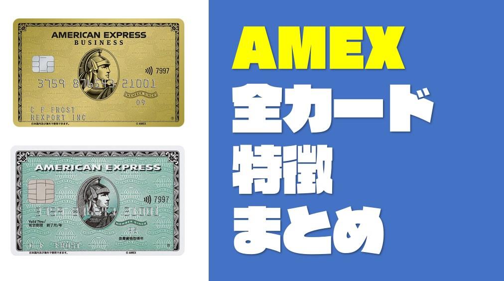 【AMEXカード図鑑】全11種類のカードの特徴が一目でわかるまとめ