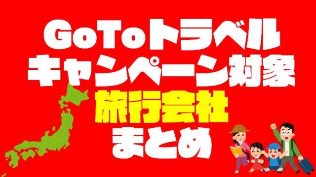 【完全保存版】『GoToトラベル』キャンペーン対象の『旅行会社』23社まとめ