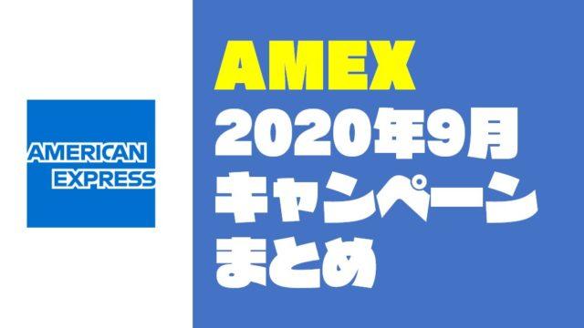 【9月末まで】『AMEX ✕ ローソン・すき家・個人店』のお得なキャンペーンまとめ