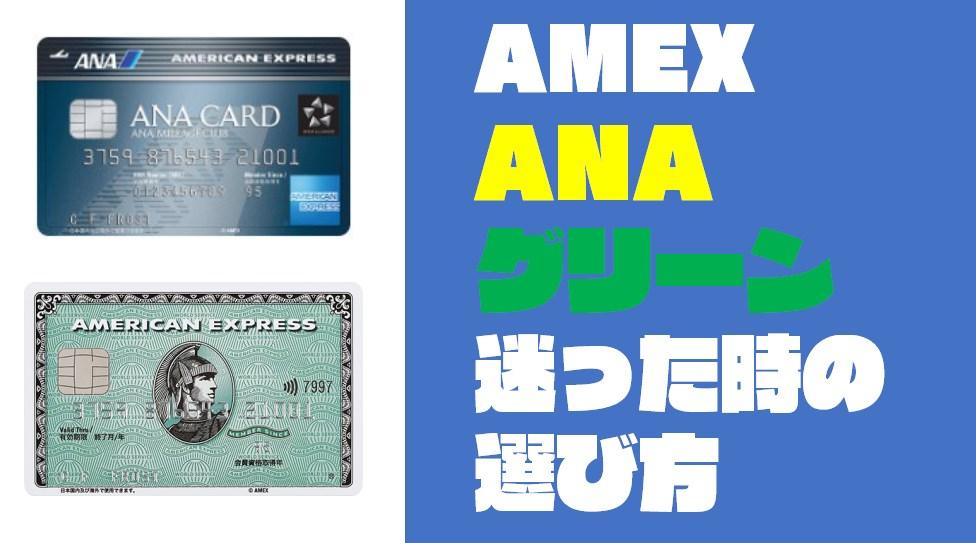【どっちがお得?】AMEXとANA AMEXの違いをわかりやすく解説