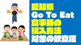 愛知県『GoTo Eat』キャンペーンの食事券の購入方法とどの飲食店で使えるの?