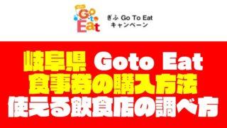 岐阜県の『Goto Eatキャンペーン』食事券の購入方法と使える飲食店の調べ方